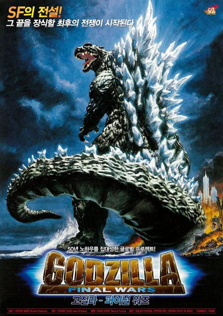 Godzilla: Final Wars (Gojira: Fainaru uôzu )