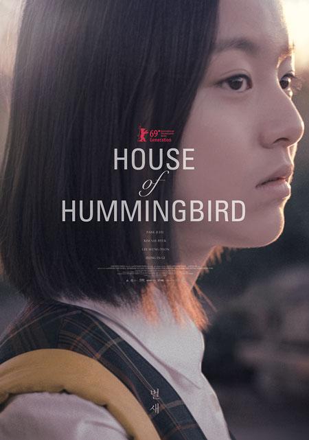 House of Hummingbird (Beol-sae)
