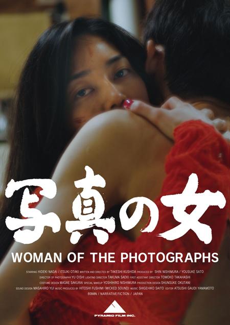 /multimedias/WomanOfThePhotographs.jpg