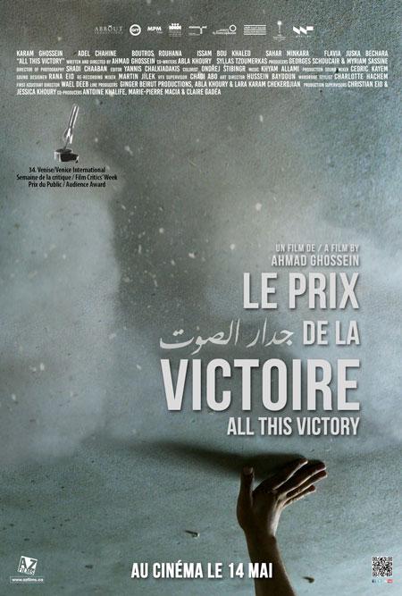 Le prix de la victoire (STF)