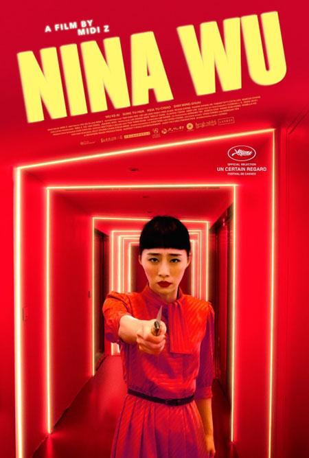 /multimedias/nina_wu_poster.jpg